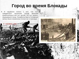 Город во время Блокады В окружение попало 2 млн. 544 тыс. гражданского населения