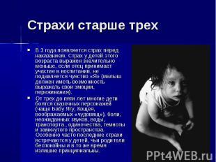 В 3 года появляется страх перед наказанием. Страх у детей этого возраста выражен