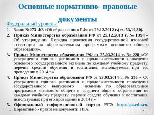 Федеральный уровень: Федеральный уровень: Закон №273-ФЗ «Об образовании в РФ» от