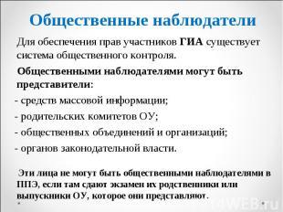 Для обеспечения прав участников ГИА существует система общественного контроля. Д