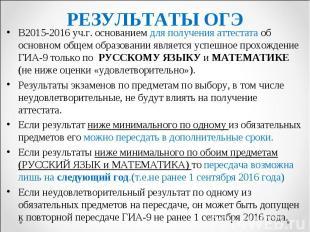В2015-2016 уч.г. основанием для получения аттестата об основном общем образовани
