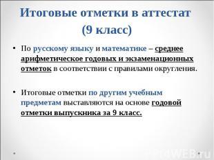 По русскому языку и математике – среднее арифметическое годовых и экзаменационны
