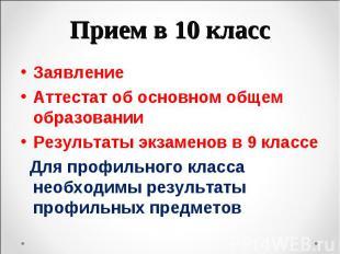 Заявление Заявление Аттестат об основном общем образовании Результаты экзаменов