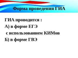 ГИА проводится : ГИА проводится : А) в форме ЕГЭ с использованием КИМов Б) в фор