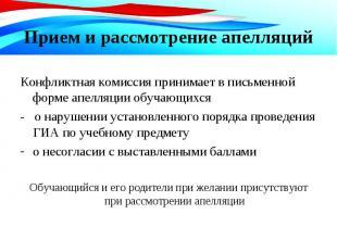 Конфликтная комиссия принимает в письменной форме апелляции обучающихся Конфликт