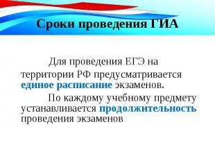 Для проведения ЕГЭ на территории РФ предусматривается единое расписание экзамено