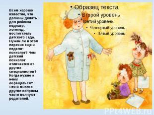 Всем хорошо известно, что должны делать для ребенка педиатр, логопед, воспитател