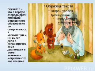 Психиатр – это в первую очередь врач, имеющий медицинское образование по специал