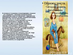 В отличии от психиатра и психотерапевта, психолог – это специалист, с высшим пси