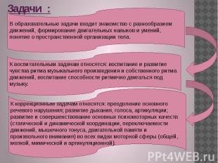 Задачи : В образовательные задачи входит знакомство с разнообразием движений, фо