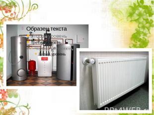 Отопление (котельная)