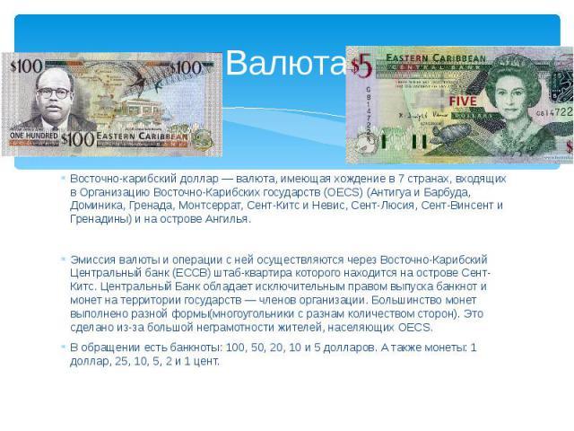 ВалютаВосточно-карибский доллар — валюта, имеющая хождение в 7 странах, входящих в Организацию Восточно-Карибских государств (OECS) (Антигуа и Барбуда, Доминика, Гренада, Монтсеррат, Сент-Китс и Невис, Сент-Люсия, Сент-Винсент и Гренадины) и на остр…