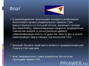 Флаг В равнобедренном треугольнике находится изображение белоголового орлана (на