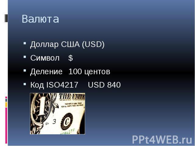 Валюта Доллар США (USD) Символ $ Деление100 центов Код ISO4217 USD 840