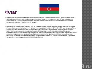 Флаг Под голубым цветом подразумевается тюркское происхождение Азербайджанского