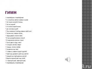 гимн Азербайджан: Азербайджан! О, колыбель святая славных сынов! Нет земли милей