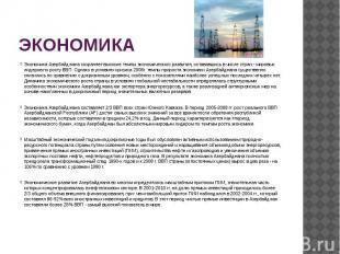 ЭКОНОМИКА Экономика Азербайджана сохраняет высокие темпы экономического развития