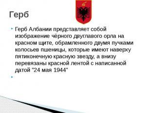 Герб Герб Албании представляет собой изображение чёрного двуглавого орла на крас