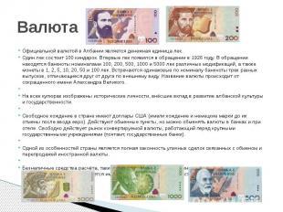 Валюта Официальной валютой в Албании является денежная единица лек.Один лек сост