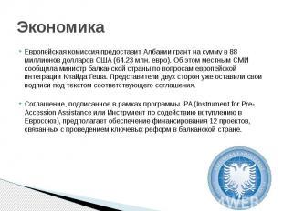 Экономика Европейская комиссия предоставит Албании грант на сумму в 88 миллионов