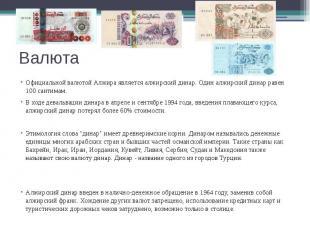 Валюта Официальной валютой Алжира является алжирский динар. Один алжирский динар
