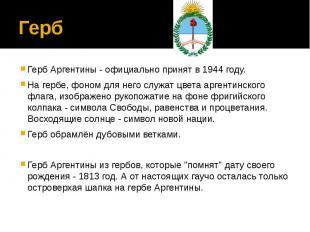 ГербГерб Аргентины - официально принят в 1944 году.На гербе, фоном для него служ