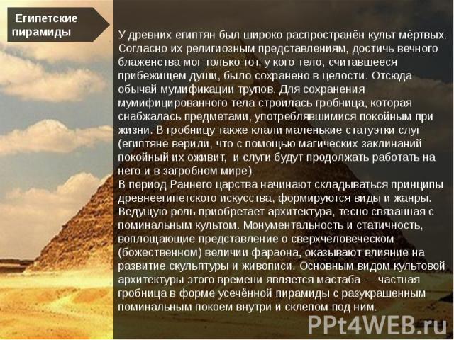 Древнейшие сооружения человечества и их магический смысл реферат 5944