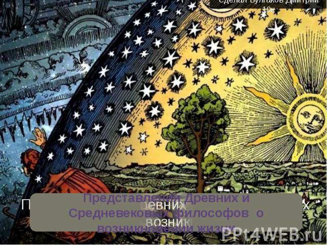 Представления Древних и Средневековых философов о возникновлении жизни