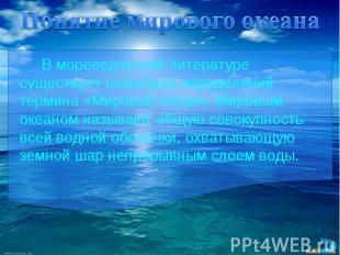 В мореведческой литературе существует несколько определений термина «Мировой оке