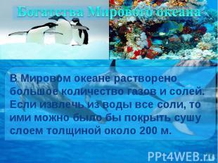 В Мировом океане растворено большое количество газов и солей. Если извлечь из во