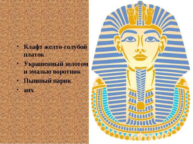 Клафт желто-голубой платок Украшенный золотом и эмалью воротник Пышный парик анх