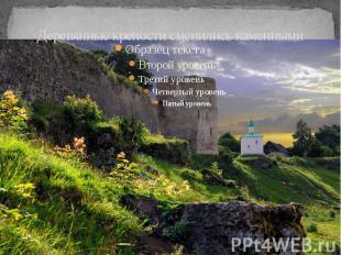 Деревянные крепости сменились каменными