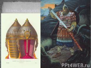 Шлемы богатырей
