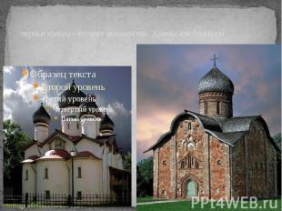 черные купола - это цвет монашества . Храмы, как богатыри
