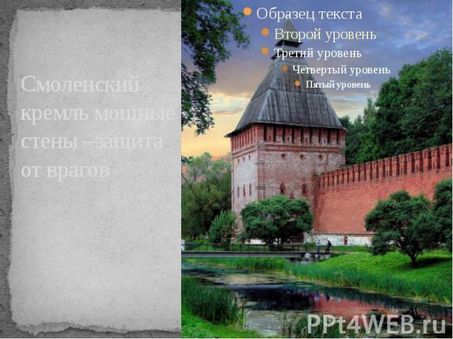 Смоленский кремль мощные стены –защита от врагов