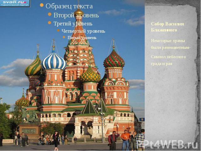 Собор Василия БлаженногоНекоторые храмы были разноцветным-Символ небесного града и рая