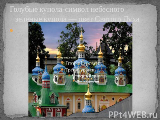 Голубые купола-символ небесного зеленые купола — цвет Святого Духа