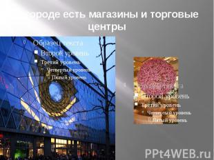 В городе есть магазины и торговые центры