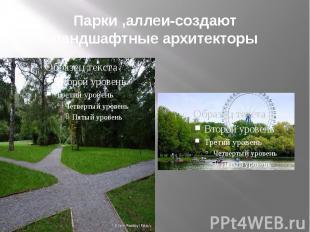Парки ,аллеи-создают ландшафтные архитекторы