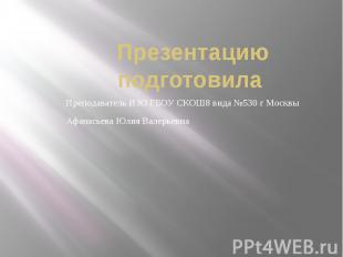 Презентацию подготовила Преподаватель ИЗО ГБОУ СКОШ8 вида №530 г МосквыАфанасьев