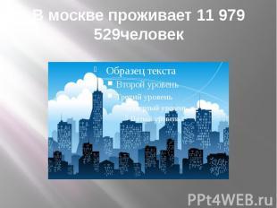 В москве проживает 11 979 529человек