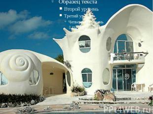 Некоторые дома необычной формы