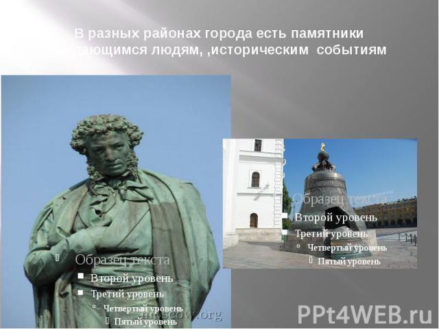 В разных районах города есть памятники выдающимся людям, ,историческим событиям