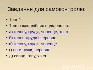Тест 1 Тест 1 Тіло ракоподібних поділене на: а) голову, груди, черевце, хвіст б)