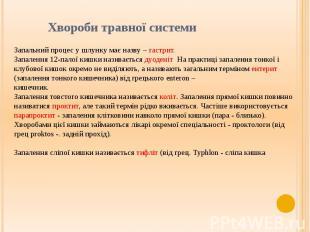 Хвороби травної системи