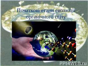 Початкові етапи еволюції органічного світу