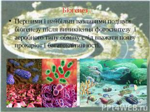 Біогенез Першими і найбільш вазливими подіями біогенезу після виникнення фотосин