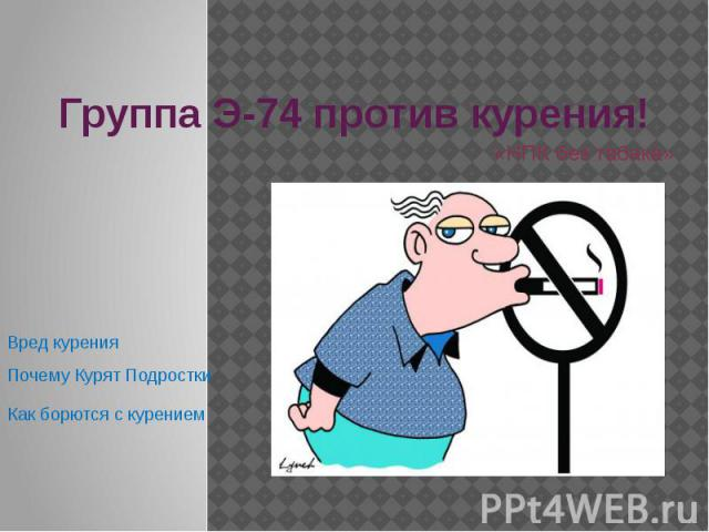 Группа Э-74 против курения! «НПК без табака»