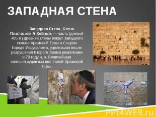 Западная Стена,Стена Пла чаилиА-Ко тель— часть (длиной 4