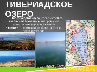 Тивериа дское озеро, более известное какГалиле йское море, а в древнем и с